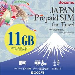プリペイドsim 日本 docomo 11gb 60日間 プリペイドsimカード プリペイド simカード sim 携帯電話 マルチカットsim MicroSIM NanoSIM ドコモ 携帯 シムカード 父の日