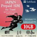 【最大1500円引きクーポン】 プリペイドsim 日本 softbank プリペイドsimカード simカード プリペイド sim card 10GB 30日 マルチカットsim MicroSIM NanoSIM ソフトバンク 携帯 携帯電話・・・