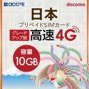 プリペイドsim 日本 docomo 10GB 180日 プリペイドSIMカード simカード プリペイド sim card ドコモ マルチカットsim MicroSIM NanoSIM 携帯電話 使い切り 使い捨て・・・