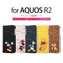 【P10倍】 aquos r2 ケース 手帳型 ディズニー アクオスr2 ミッキー ミニー ドナルド プーさん……
