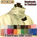 シルク ストール / 手織りラオ・シルク ロングスカーフ / 170x33cm【わけあり品】