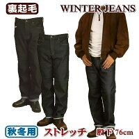 HUMMERメンズストレートジーンズ/裾上げ済(73cm)