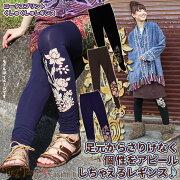 ロータスプリント ゅくしゅ レギンス アジアン ファッション エスニック レディース スパッツ ウエスト ロータス