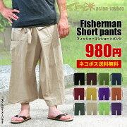 ポケット フィッシャー ショート アジアン ファッション エスニック イージーパンツ コットン