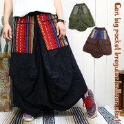 ゲリビッグポケット バルーン スカート アジアン ファッション エスニック レディース ネパール ゲリコットン