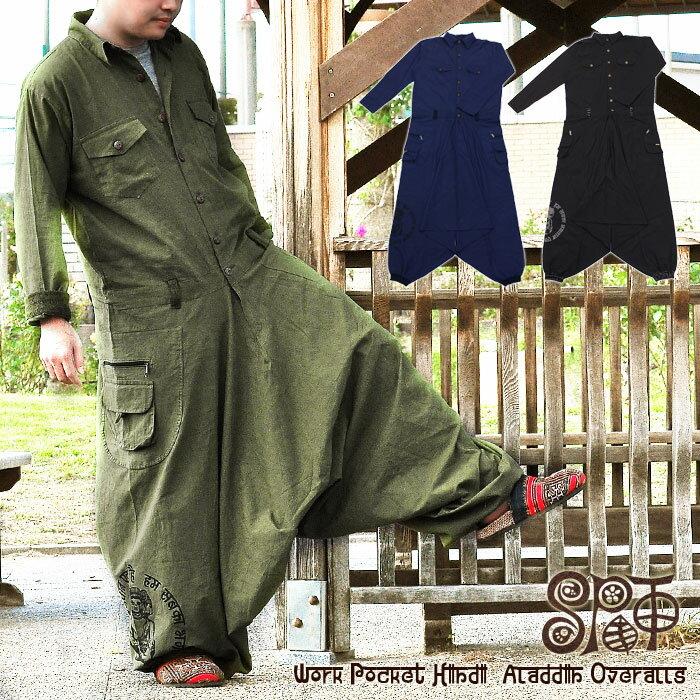 オーバーオール メンズ アラジンパンツ メンズ ワークポケットヒンディーアラジンツナギ コットン《アジアン ファッション メンズ エスニック ファッション オールインワン サロペット つなぎ おしゃれ men's ethnic pants overalls aladdin》