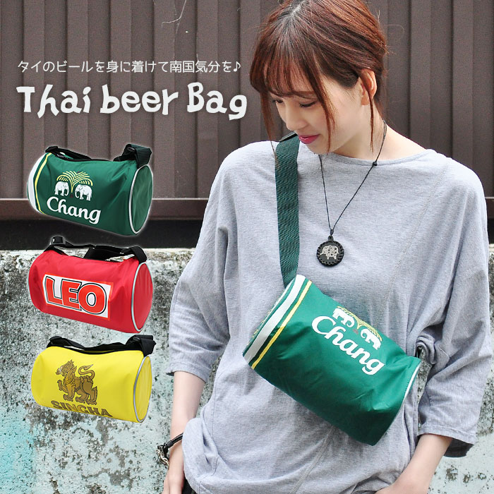 ビール バッグ レディース メンズ タイビールバッグ Chang LEO SHINGHA《アジアンファッション エスニックファッション アジアン雑貨 エスニック 大きめ かわいい ショルダー アジアン バッグ ethnic bag》