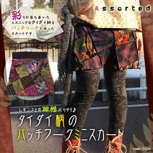 レギンス タイダイ パッチワーク ミニスカート エスニック アジアン ファッション ストレッチ