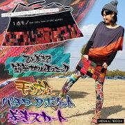 カワイイエスニック パッチワーク ポケット スカート エスニック アジアン ファッション エプロン