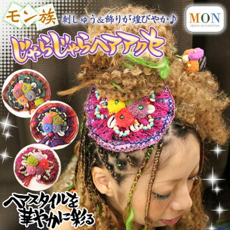 Hmong embroidery & decorations Dunhuang and and or ♪ Hmong bright hair colors-heaakuse