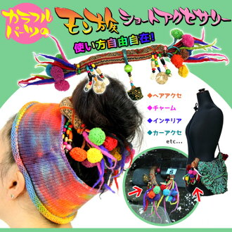 Hmong shortstop accessories of colorful parts