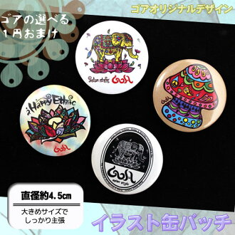 Gore election eat 1 Yen bonus ★ ゴアオリジナル illustration can batch ★ more than 5000 Yen buying to lift your gift planning