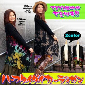 50652285 fabric No.1 ★ hefty day Cardigan ♦ 2