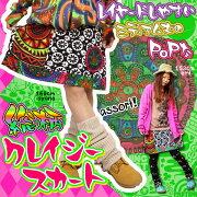 ミディアム クレイジースカート エスニック アジアン ファッション ストレッチ