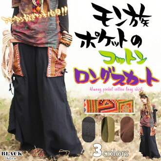 Asian like must-see ♪ Hmong PKK cotton long skirt