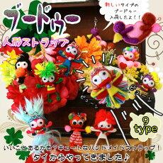 タイの願掛け人形・可愛いブードゥー人形♪いろんなタイプから選べます♪【アジアンテイストエスニック雑貨ストラップブードゥー人形キーホルダーエスニックアジアン】■◎
