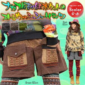 ポケット ストーンウォッシュショートパンツ エスニック アジアン ファッション ストーンウォッシュ ショート アウトドア シンプル