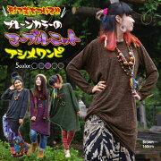 プレーンカラー マーブルニットアシメワンピ エスニック アジアン ファッション コクーン バルーン チュニック ミニワンピ シンプル