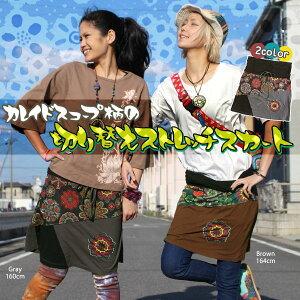 カレイド スコープ 切り替え ストレッチ スカート エスニック アジアン ファッション ミニスカート