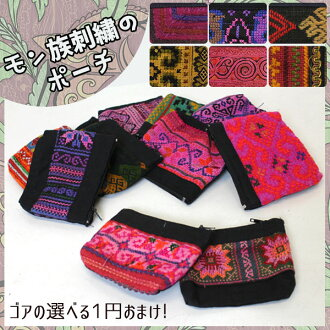 Gore election eat 1 Yen bonus ★ Hmong embroidery pouch ★ more than 5000 Yen buying to lift your gift planning