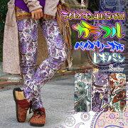 オシャレ カラフルペイズリー レギパン エスニック アジアン ファッション ストレッチ スキニー