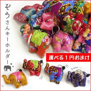 キーホルダー 買い上げ プレゼント アジアン エスニック ファッション