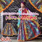ラインパッチワークロングスカート エスニック アジアン ファッション コットン カラフル インパクト パッチワーク スカート