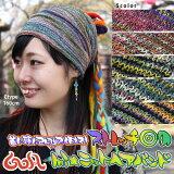 ヘアバンド カラフルニット編み エスニック アジアン ファッション アジアン雑貨 ゴア ターバン 帽子 何点でも