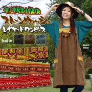 ストーンウォッシュレイヤードワンピース エスニック アジアン ファッション ワンピース シンプル ストーンウォッシュ