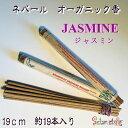 【JASMINE ジャスミン】お...