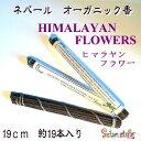 【HIMALAYAN FLOWE...