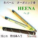 【HEENA ヘナ】お香 スティ...