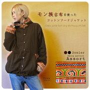 コットンフードジャケット エスニック アジアン ファッション シンプル カワイイ ワンポイント コットン
