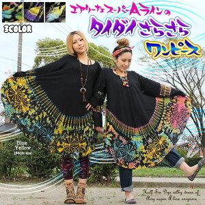 エアリー スーパー ハーフタイダイ ワンピース エスニック アジアン ファッション カラフル