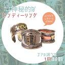 アジアン雑貨 ゴアで買える「ゴアの選べる1円おまけ★メンズでもレディースでもOK♪サイズフリーの神秘的なヒンディーリング【アジアン ファッション アジアン雑貨 ゴア リング ヒンドゥー アジアンアクセ】」の画像です。価格は1円になります。