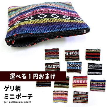 1円おまけ アジアン ファッション アジアン雑貨 ゴア ゲリ柄 ミニ ポーチ