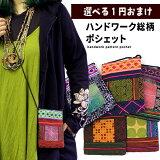 1円おまけ アジアン ファッション アジアン雑貨 ゴア ハンドワーク 総柄 ポシェット