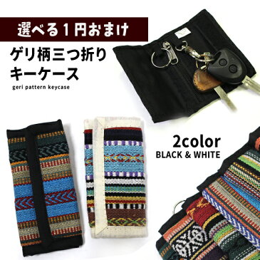 1円おまけ アジアン ファッション アジアン雑貨 ゴア ゲリ柄 三つ折り キーケース