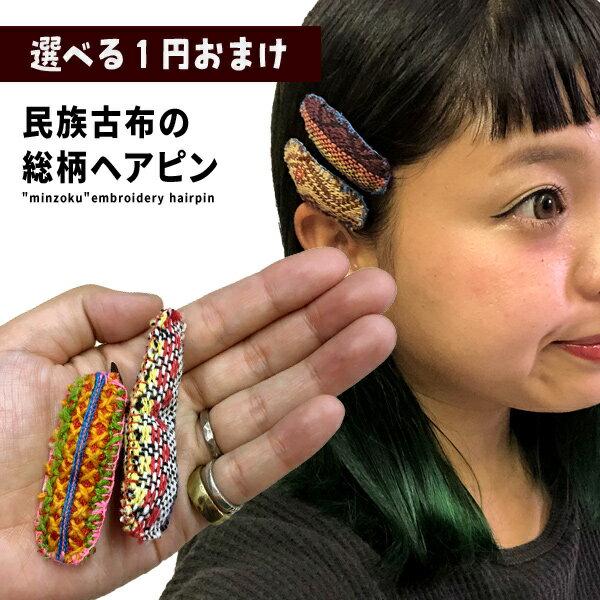 1円おまけ アジアン ファッション アジアン雑貨 ゴア 民族 古布 ヘアピン