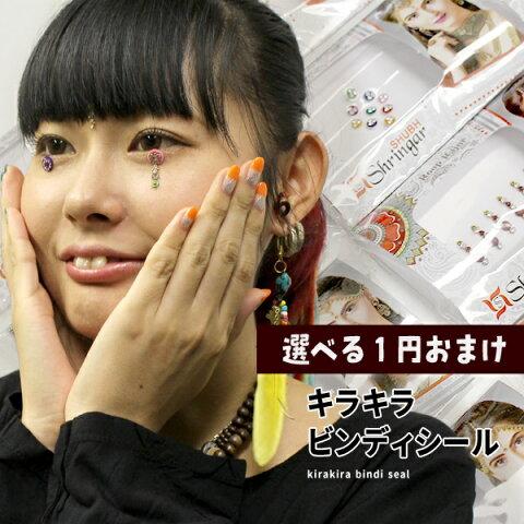 1円おまけ アジアン ファッション アジアン雑貨 ゴア キリキリ ビンディ シール