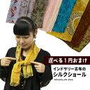 アジアン雑貨 ゴアで買える「1円おまけ アジアン ファッション アジアン雑貨 ゴア インドサリー 古布 シルク ショール」の画像です。価格は1円になります。