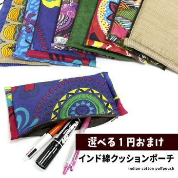 1円おまけ アジアン ファッション アジアン雑貨 ゴア インド綿 クッション ポーチ