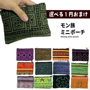 1円おまけ アジアン ファッション アジアン雑貨 ゴア モン族 ミニ ポーチ