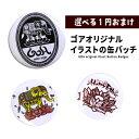 Goa ゴアで買える「★★★1円 アジアン ファッション アジアン雑貨 ゴア オリジナル イラスト 缶バッチ」の画像です。価格は1円になります。