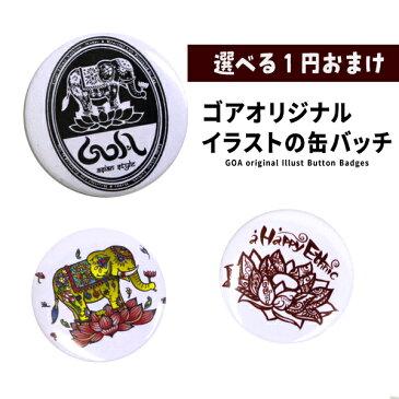1円 アジアン ファッション アジアン雑貨 ゴア オリジナル イラスト 缶バッチ