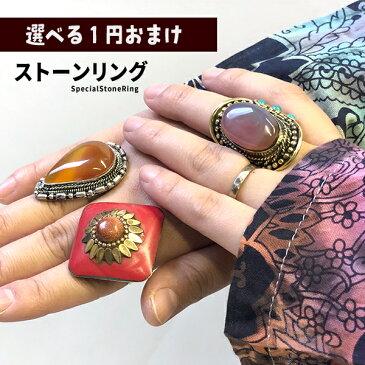 1円おまけ アジアン ファッション アジアン雑貨 ゴア 石 ストーン リング