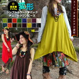 エスニック アジアン ファッション アジアン雑貨 ゴア ゆったり レーヨン アシンメトリー 重ね着 シンプル 無地 マタニティ 3L 4L 5L *2