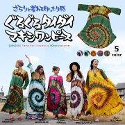タイダイマキシワンピース エスニック アジアン ファッション カラフル アレンジ シーズン ロングワンピ タイダイ
