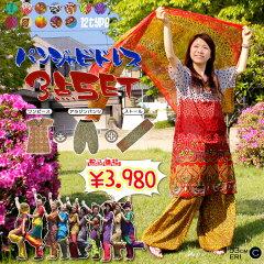 インドの民族衣装をゴアがアレンジ♪パンジャビドレス3点セット【エスニック アジアン ファッ...