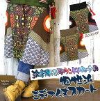 スカート ひざ丈 ミディアム フリーサイズ 全2色 総柄 台形 エスニック アジアン ゴア メール便3cm
